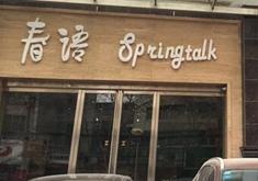 郑州春语医疗美容整形医院