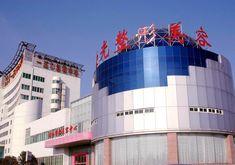 解放军150医院激光美容中心