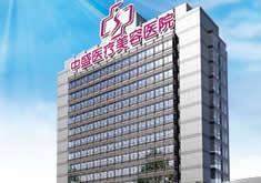 <a href='http://www.allmei.com/hospital/1953/index.html' target=_blank class=keylink>武汉中盛医疗美容医院</a>