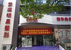 武汉明星整形美容医院