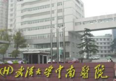 武汉大学中南医院整形美容外科
