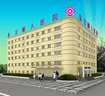 武汉东方丽人整形美容医院
