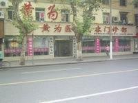 武汉黄为医疗美容整形医院