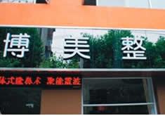 武汉博美整形美容医院