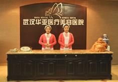 武汉华亚医疗整形医院