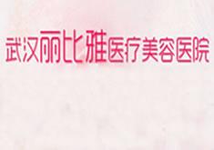 武汉丽比雅医疗美容医院
