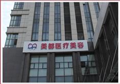 武汉美都医疗整形美容医院
