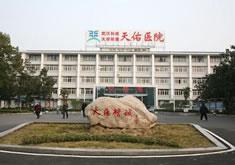 武汉科技大学附属天佑医院整形科