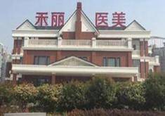 武汉禾丽康美医疗美容医院