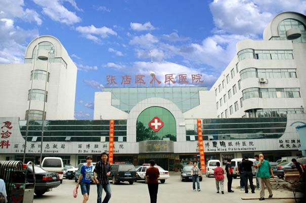 淄博张店区人民医院美容整形科