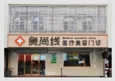 哈尔滨美尚线医疗美容医院
