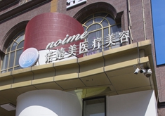 哈尔滨诺嬄美整形美容医院