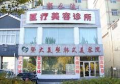 大庆郭永波医疗整形美容医院