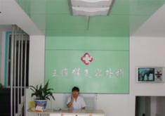 牡丹江王维群医疗美容整形医院