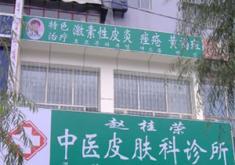牡丹江赵桂荣中医皮肤科