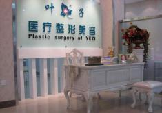 武汉叶子医疗美容整形医院