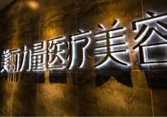 武汉美丽力量医疗美容整形医院