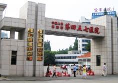 中国人民解放军第457医院整形科