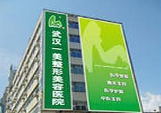 武汉一美医疗整形美容医院