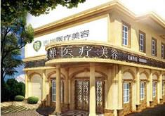 台湾西婵康美(武汉)医学美容中心
