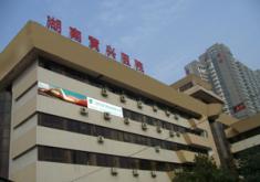 湖南黄兴医院整形美容中心