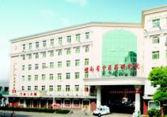 湖南中医药研究院附属医院医疗美容科