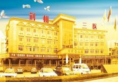 荆州第三人民医院烧伤整形美容科