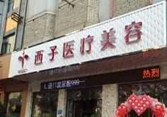 襄阳西子医疗美容整形医院