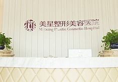 宜昌美星整形美容医院