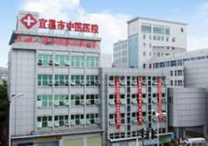 宜昌中医医院烧伤整形科