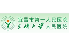 宜昌第一人民医院烧伤整形外科