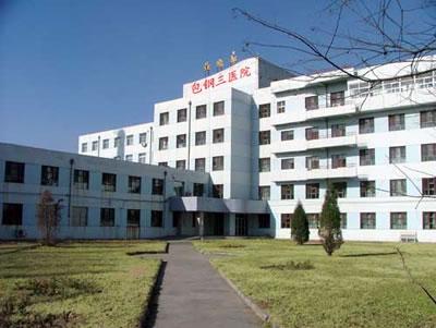 内蒙古包头包钢医院整形外科