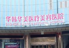 <a href='http://www.allmei.com/hospital/2171/index.html' target=_blank class=keylink>长沙华韩华美整形美容医院</a>