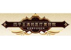 四平王清纯医疗美容整形医院