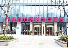南京施尔美整形美容医院