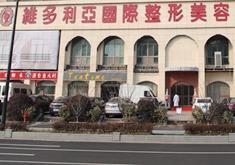 南京维多利亚美容整形医院