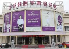 南京亚韩医疗整形医院