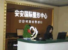 南京白下安安医疗美容医院