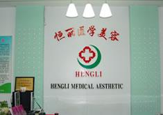 南京恒丽医学整形美容医院