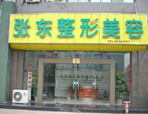 南京玄武张东医学美容诊所