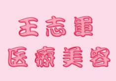 南京王志军医疗美容整形医院