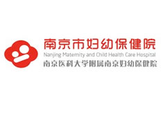南京市妇幼保健院医疗美容科
