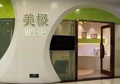 南京美极医疗美容整形医院