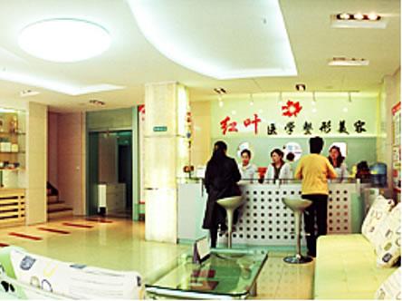 沈阳红叶医疗整形美容医院