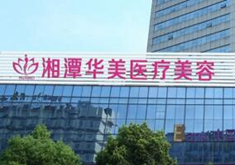 <a href='http://www.allmei.com/hospital/2266/index.html' target=_blank class=keylink>湖南湘潭华美医疗美容医院</a>
