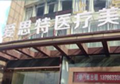 湘潭爱思特医疗美容整形医院