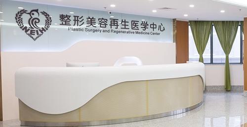 东北国际整形美容医院
