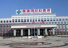 株洲中心医院烧伤整形外科