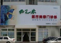 <a href='http://www.allmei.com/hospital/2324/index.html' target=_blank class=keylink>长春西之米医疗美容医院</a>