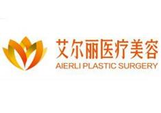 <a href='http://www.allmei.com/hospital/2335/index.html' target=_blank class=keylink>长春艾尔丽(原赵广文)整形美容医院</a>